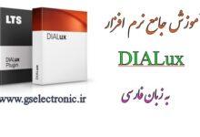 تصویر از آموزش جامع نرم افزار DIALUX به زبان فارسی