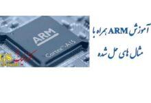 تصویر از بسته آموزش ARM