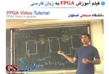 تصویر از فیلم آموزشی FPGA به زبان فارسی