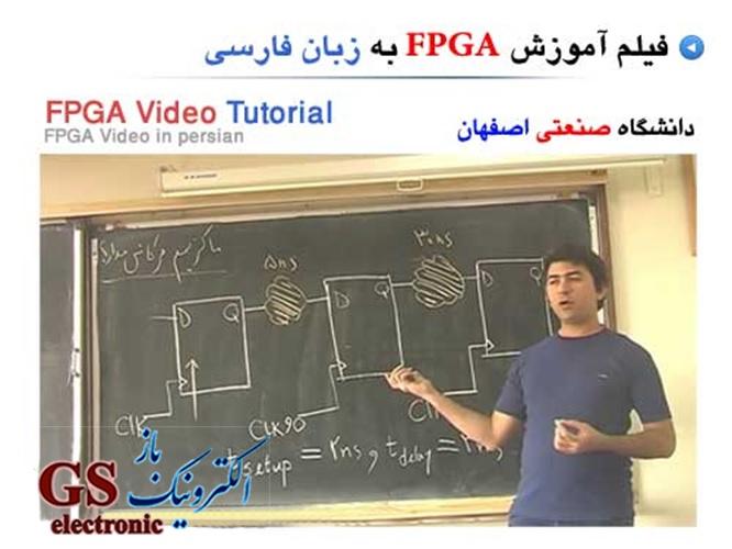 فیلم آموزشی FPGA به زبان فارسی