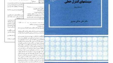 تصویر از کتاب سیستم کنترل خطی دکتر علی خاکی صدیق