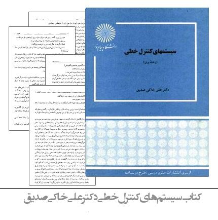 کتاب سیستم کنترل خطی دکتر علی خاکی صدیق