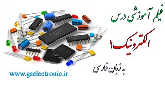 الکترونیک 1