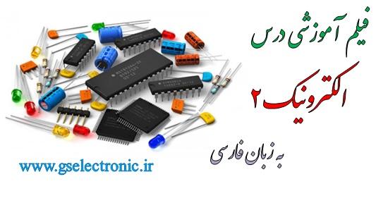 فیلم آموزشی درس الکترونیک ۲