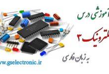 الکترونیک3