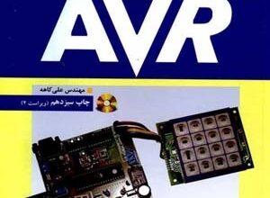 تصویر از کتاب میکروکنترلر های AVR