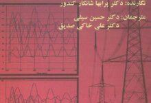 پایداری و کنترل سیستم های قدرت