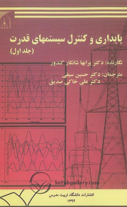 کتاب پایداری و کنترل سیستم های قدرت کندور