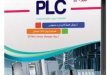 تصویر از جزوه آموزشی PLC S7 300