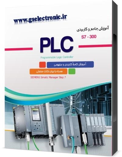 جزوه آموزشی PLC S7 300