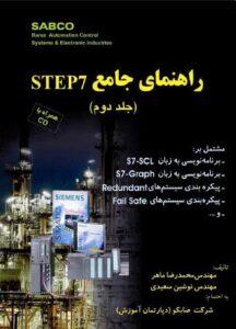 step7
