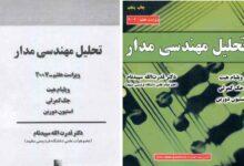 تصویر از کتاب فارسی تحلیل مهندسی مدار (ویلیام هیت) به همراه حل المسائل