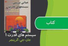 تصویر از بررسی سیستم های قدرت ۱ استیونسون به زبان فارسی+ حل المسائل