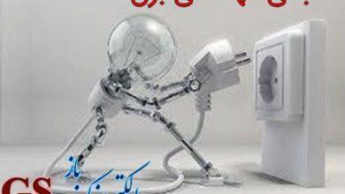 جزوه مبانی مهندسی برق