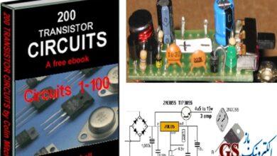 تصویر از کتاب ۲۰۰ مدار الکترونیکی با ترانزیستور