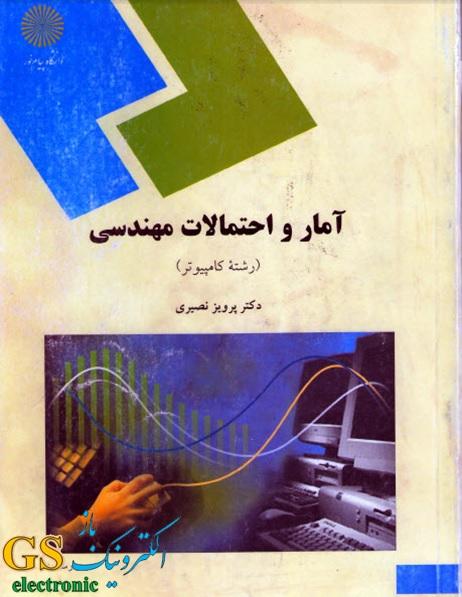 کتاب آمار و احتمال مهندسی