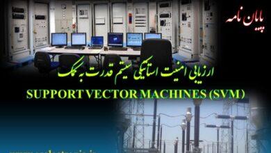 تصویر از ارزیابی امنیت استاتیکی سیستم قدرت به کمک SVM