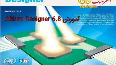 تصویر از آموزش نرم افزار Altium Designer 6.8 (پروتل DXP)
