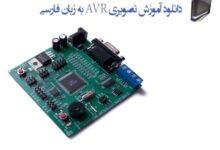 تصویر از فیلم آموزشی میکروکنترلرهای AVR به زبان فارسی