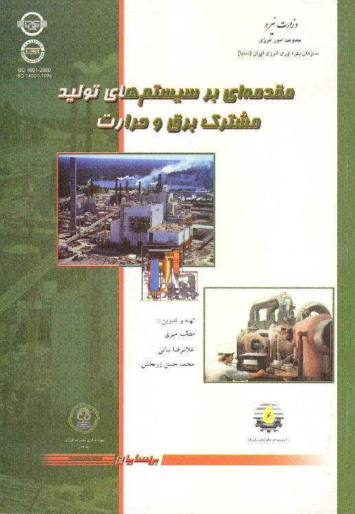 کتاب مقدمه ای بر سیستم های تولید مشترک برق و حرارت