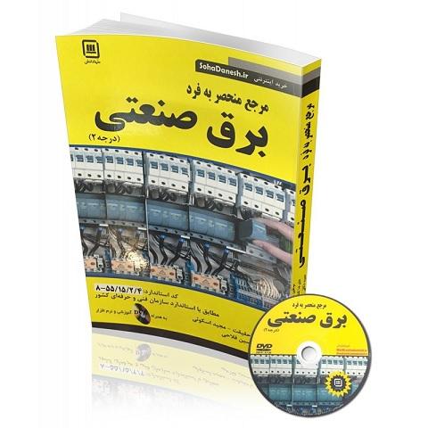 کتابمرجع کاربردی برق صنعتی