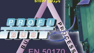 تصویر از کتاب پیکربندی و برنامه نویسی شبکه PROFIBUS