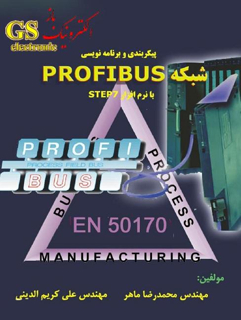 برنامه نویسی شبکه PROFIBUS