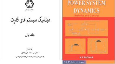 تصویر از کتاب فارسی دینامیک سیستم های قدرت دکتر بطحایی