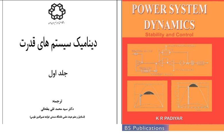 دینامیک سیستم های قدرت