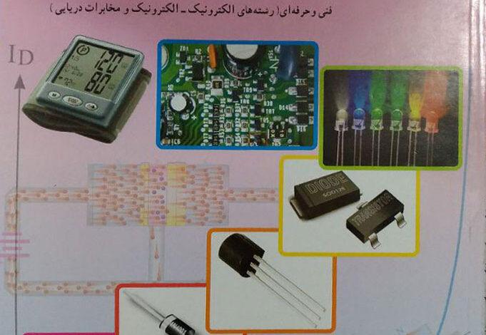 الکترونیک عمومی ۱