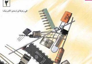 الکترونیک عمومی ۲