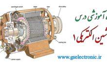 تصویر از جزوه ماشین های الکتریکی ۱