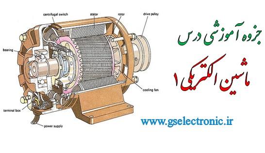 جزوه ماشین های الکتریکی 1