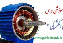 تصویر از جزوه ماشین های الکتریکی ۲