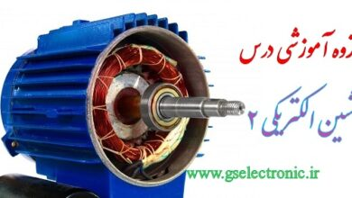 ماشین های الکتریکی ۲