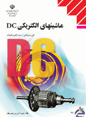 کتاب ماشین های الکتریکی DC