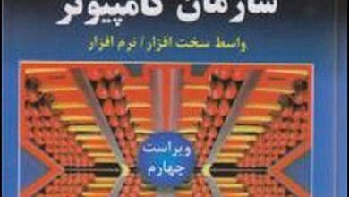 تصویر از کتاب معماری کامپیوتر پترسون فارسی