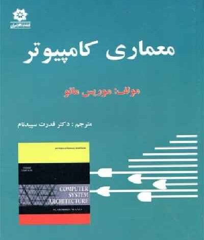کتاب معماری کامپیوتر موریس مانو