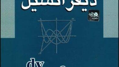 تصویر از کتاب معادلات دیفرانسیل دکتر مسعود نیکوکار همراه با حل المسائل