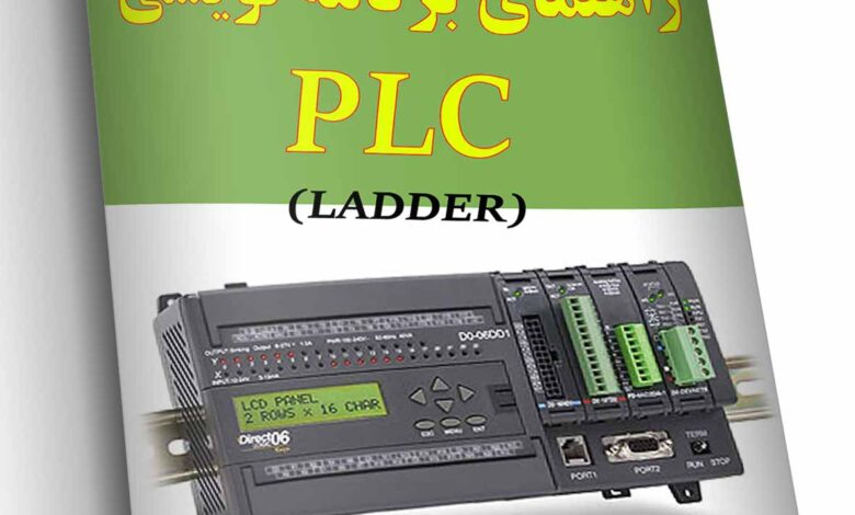 آموزش PLC با زبان LD
