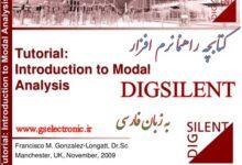 تصویر از جزوه فارسی آموزش نرم افزار digsilent