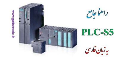 راهنمای جامع PLC-S5