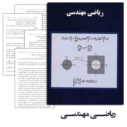 ریاضیات مهندسی شیدفر