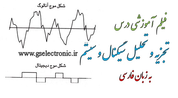 سیگنال و سیستم