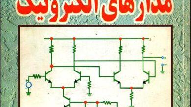 تحلیل و طراحی مدارهای الکترونیکی