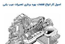 تصویر از جزوه توربین های بخار پالایشگاه اصفهان