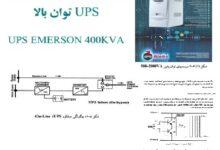 تصویر از بررسی اجمالی یک نوع UPS توان بالا