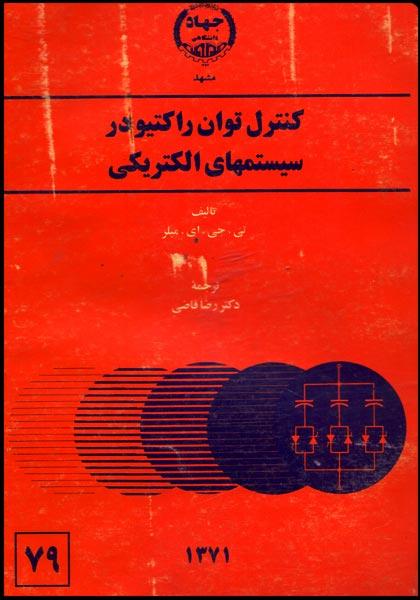 کتاب کنترل توان راکتیو میلر