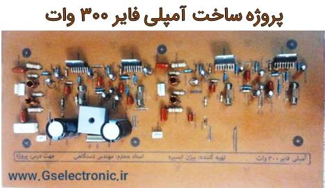 پروژه ساخت آمپلی فایر ۳۰۰ وات
