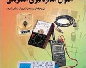 تصویر از کتاب درسی اصول اندازه گیری الکتریکی هنرستان